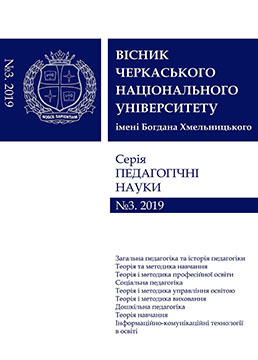 Cherkasy University Bulletin: Pedagogical Sciences